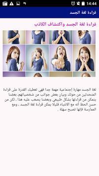 قراءة لغة الجسد screenshot 3
