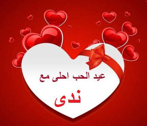 عيد الحب احلى مع For Android Apk Download