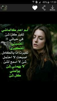 كلام من القلب poster