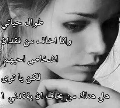 كلمات تهز الأحاسيس poster