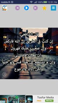 حكم و اقوال بالصور apk screenshot