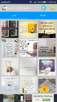 حكم و اقوال بالصور poster