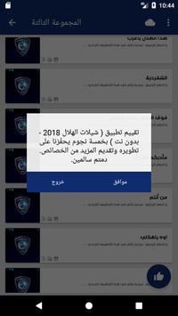 تطبيق شيلات الهلال 2018  بدون نت screenshot 11