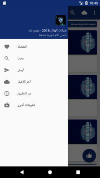 تطبيق شيلات الهلال 2018  بدون نت screenshot 22