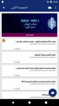 تطبيق شيلات الهلال 2018  بدون نت screenshot 2