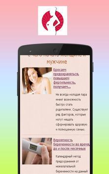 Беременность.Зачатие.Роды apk screenshot