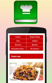 Вкусные и простые рецепты apk screenshot