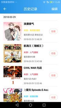 YO最全漫畫-免費動漫APP-中日漫畫集合-免費漫畫資源 screenshot 4