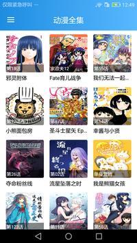 YO最全漫畫-免費動漫APP-中日漫畫集合-免費漫畫資源 screenshot 2