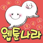 웹툰나라 - 무료만화 icon