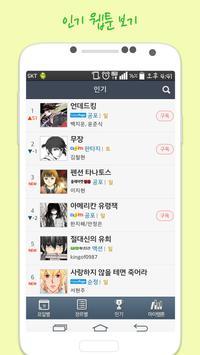 웹툰나라 - 무료만화 apk screenshot