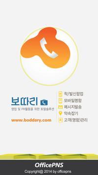 보따리- 모바일 명함/홍보/영업/메시지 보내기 poster