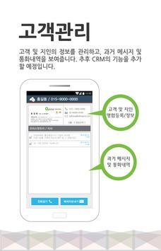 보따리- 모바일 명함/홍보/영업/메시지 보내기 apk screenshot