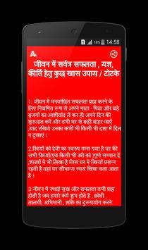Chamatkari Upay screenshot 2