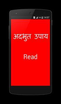 Chamatkari Upay screenshot 4