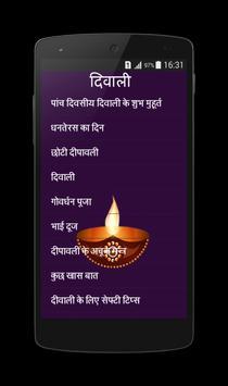Diwali Tips apk screenshot