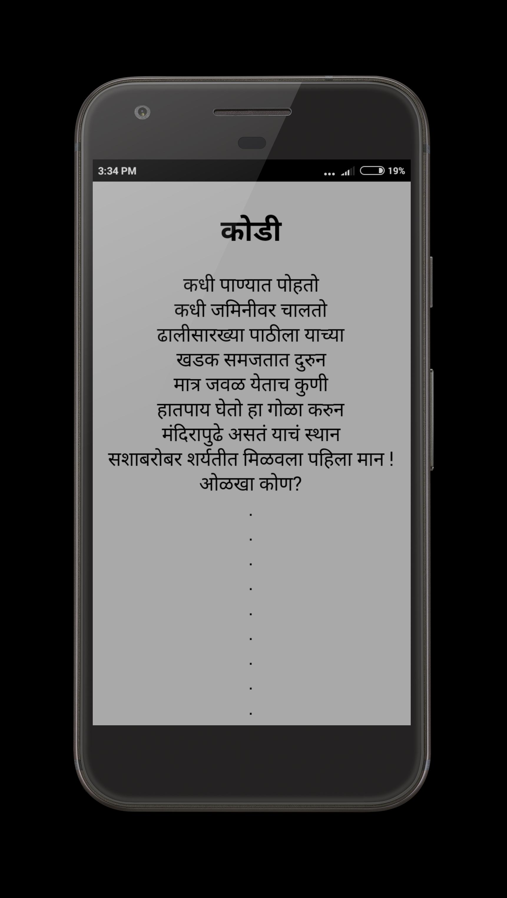 Marathi Kodi For Android Apk Download
