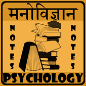 Psychology in Hindi icon