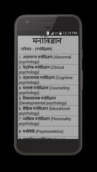Psychology in Hindi poster