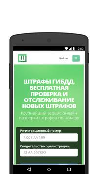 Штрафы ГИБДД онлайн apk screenshot