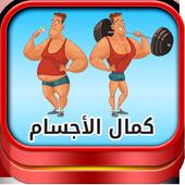 ممارسة الرياضة في منزلك icon