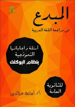 المبدع poster
