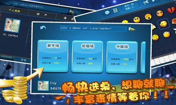 欢乐斗地主 apk screenshot