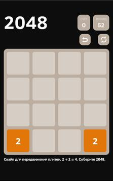2048-Beta screenshot 1