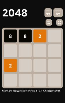 2048-Beta screenshot 2