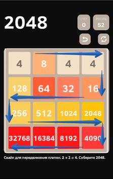 2048-Beta screenshot 6