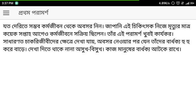 আয়ু বাড়াতে চিকিৎসকের পরামর্শ apk screenshot