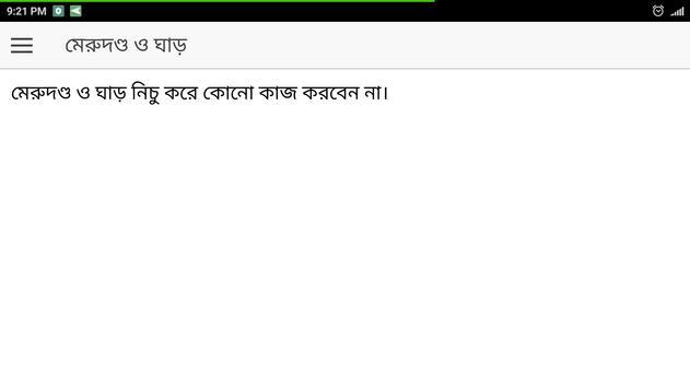 বাতের ব্যথা থেকে মুক্তির উপায় apk screenshot