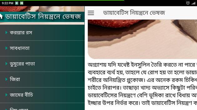 ডায়াবেটিস নিয়ন্ত্রনে ভেষজ apk screenshot