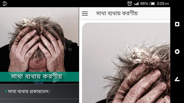 মাথা ব্যাথায় করণীয় screenshot 10