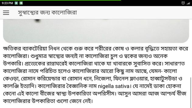 সুস্বাস্থ্যের জন্য কালোজিরা apk screenshot