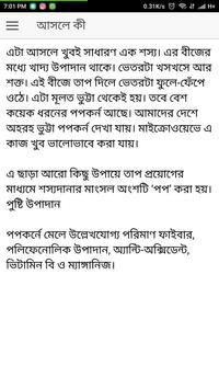 পপকর্নের ভালোমন্দ apk screenshot