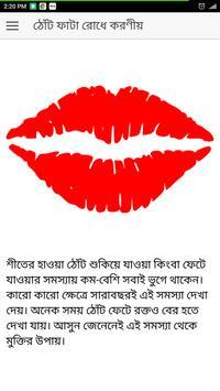 শীতে ঠোঁট ফাটা রোধে করণীয় poster