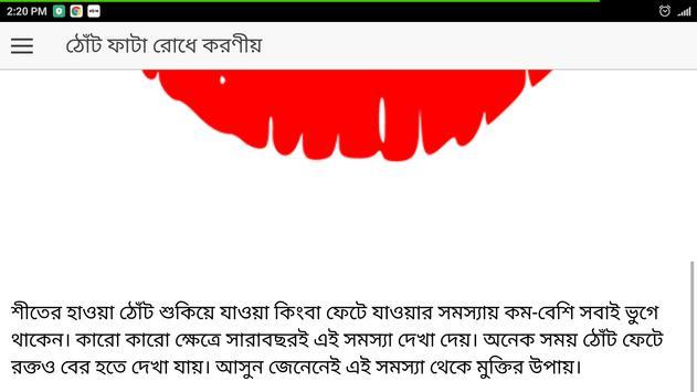 শীতে ঠোঁট ফাটা রোধে করণীয় apk screenshot