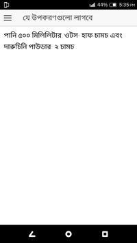 ডায়াবেটিস নিয়ন্ত্রণে দারুচিনি screenshot 2