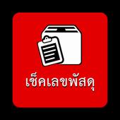 เช็คพัสดุไปรษณีย์ icon