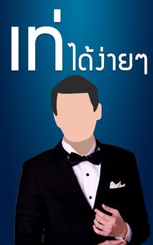 Men Suit Photo Effects apk screenshot