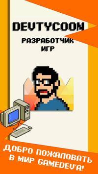 DevTycoon - Разработчик игр poster