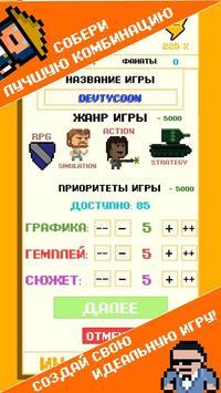 DevTycoon - Разработчик игр apk screenshot