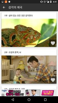 다큐채널e - 지식채널e, 역사채널e, 다큐프라임 영상 apk screenshot