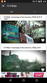 다큐채널e - 지식채널e, 역사채널e, 다큐프라임 영상 poster