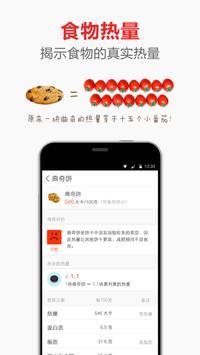 食物图书馆-食物热量查询 apk screenshot