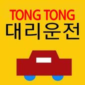 통통대리운전 icon