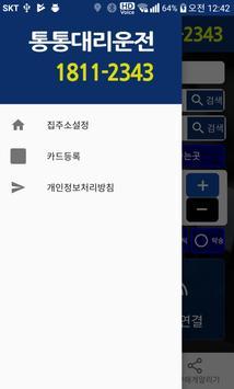 통통대리운전 screenshot 1