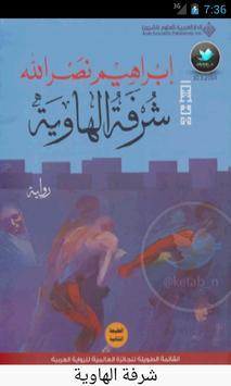 رواية (شرفة الهاوية) poster