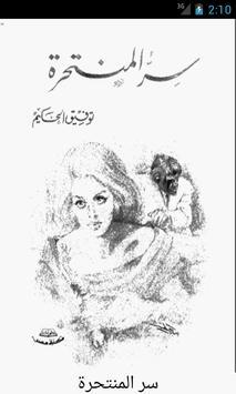 سر المنتحرة poster